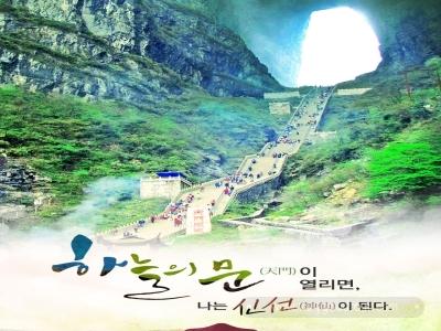 【장가계가 색깔로 물들어있다】 장사/장가계/원가계/천문산/황룡동굴+보봉호(유람) 5일,6일