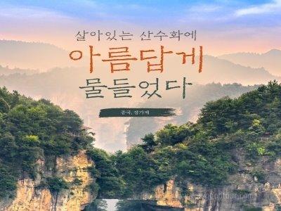 [대구출발_장가계] 원가계+천문산&발마사지 4일/5일
