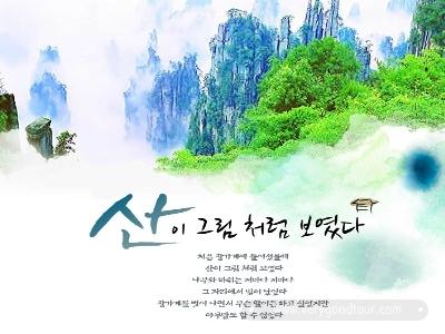 [대구출발 장가계4,5일][천하절경 대자연이 눈앞에]장가계/원가계/황룡동굴/보봉호