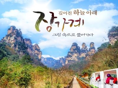 [리무진차량이용+준특급호텔 업그레이드] 장사/장가계/천문산/황룡동굴 5일,6일