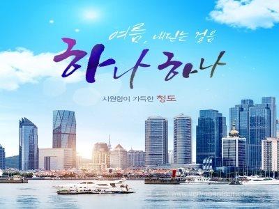 [청도 3일]_[영화의 도시]_특급체인호텔/무비로드/완다몰 자유시간_아시아나항공/동방항공
