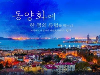 [청도 3일]_[바다와 함께 눈을 뜨는]_전 객실 오션뷰/청양야시장_아시아나항공/동방항공