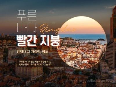 [청도 3일]_[푸른 바다, 빨간지붕]_노쇼핑+특급호텔 숙박_아시아나항공