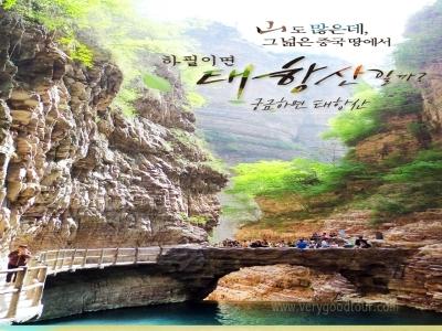 【궁금하면 태항산】 태항산대협곡 5大풍경구 + 제남관광 4일,5일