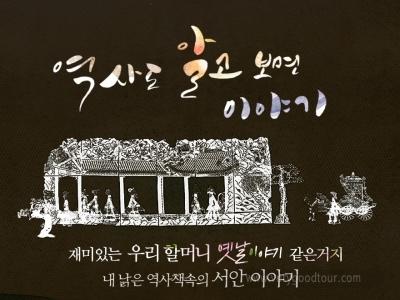[서안 4/5일]_[노팁/노쇼핑/노옵션-특급호텔 숙박] (+ 화산)_아시아나항공