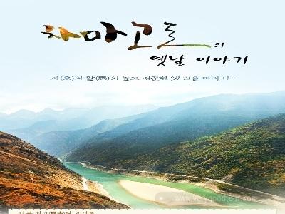 [차마고도-여강직항] 여강/중전(샹그릴라)/여강고성/옥룡설산/호도협 5일