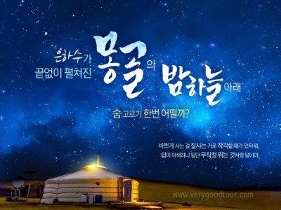 ■ 세계 3대 별관측지 몽골 초원에서 진행되는 몽골 여행(전세기 한정상품)