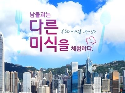 [홍콩+마카오 4일]_[쇼핑을 최소화 한 여유로운 미식(美食)여행]_ 홍콩 특급호텔 투숙, 트램투어, 스카이테라스 야경
