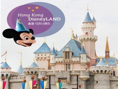 홍콩 디즈니랜드 일정 및 편도 픽업포함 + 시내관광