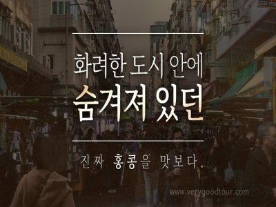 [홍콩 2박4일]_[진짜 홍콩을 맛보다]_ 미식여행 + HK$100 간식비 + 삼수이포 관광