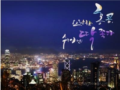 [요란한 홍콩, 쉬기엔 딱좋다] 홍콩 2박 3일_오전출발, 특급 호텔 투숙
