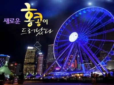 [새로운 홍콩이 드러났다] 홍콩 3일_특급호텔 투숙, 대관람차 야경, 세레나데 딤섬