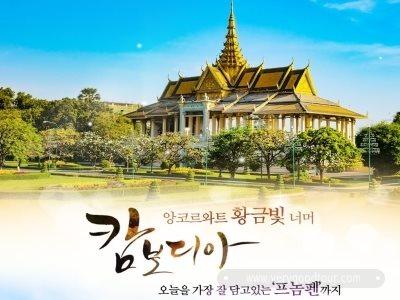 【캄보디아_프놈펜_앙코르와트_5일】캄보디아 완전 정복! 캄보디아의 수도 프놈펜 /앙코르와트+국내선 항공 1회+$220상당 옵션포함 5일