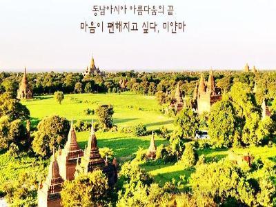 동방의정원 양곤, 탑의 도시 바간을 함께 관광하는일정