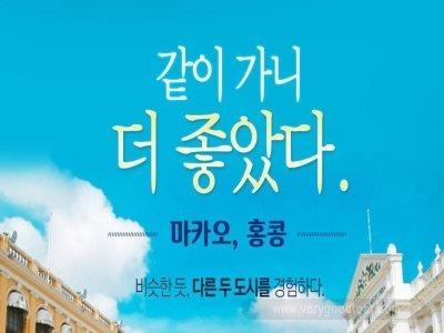 [마카오+홍콩 5일]_마카오 특급호텔 투숙, 전 일정 관광지/식사가 포함된 상품