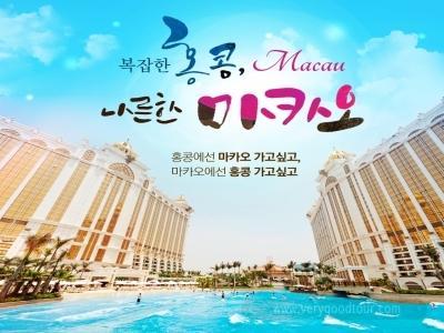 [홍콩+마카오 4일]_[마카오 호텔 등급 선택 가능]_ 복잡한 홍콩, 나른한 마카오_마카오 특급 VS 준특급 호텔