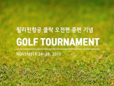 골프대회|카지노호텔 숙박|11월24일 출발|60명 한정 진행