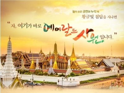 [무안출발_4성호텔] 방콕/파타야+레전드시암 5일