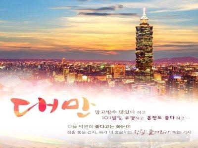 [주간편] 타이페이/지우펀/화련/야류&야시장 4일_에어부산