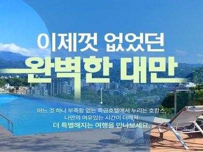 ●이제껏 없었던 특별한 대만 ● [노팁 / 시내 월드체인 특급호텔 2박] 예류/지우펀/스펀 + 1일 자유시간 4일