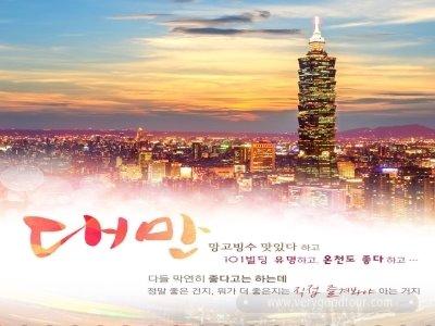 [청주출발_NO쇼핑] 대만 패키지 속 자유(自由)~ 1일 자유시간 5일
