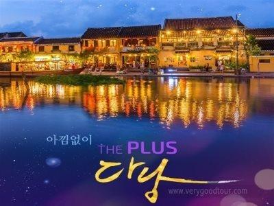 [노팁/노옵션/노쇼핑+특별함을 더한] 다낭/호이안/후에+다낭 특급호텔 3박 연박 5일