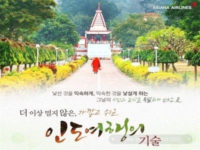 【짧지만,실속있는】[아시아나항공/타지마할] 북인도 5일 연합_OZ