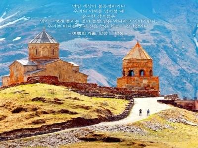 【코카서스_3국】아제르바이잔/조지아/아르메니아 3개국 15일 (SU)